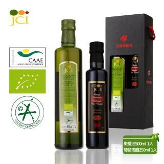 【JCI艾欖】完美油醋禮盒-特級冷壓初榨橄欖油500ml+ 12年巴薩米克葡萄酒醋250ml