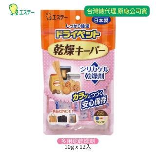 【日本雞仔牌】多用途乾燥劑(10gx12入/包)