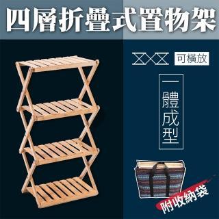 【高品質超方便】折疊式四層置物架(收納架 層架 可橫放 多功能 戶外露營居家皆可)