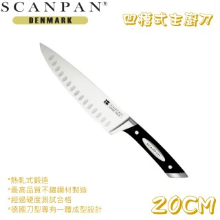 【丹麥SCANPAN】凹槽式雕刻刀(20CM)