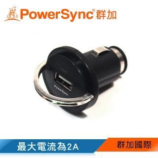 【群加 Powersync】迷你USB車用充電器(PI-2A)