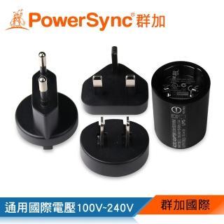 【群加 Powersync】旅行用可變換插頭 USB 快速充電組(AC-U1P2A3)