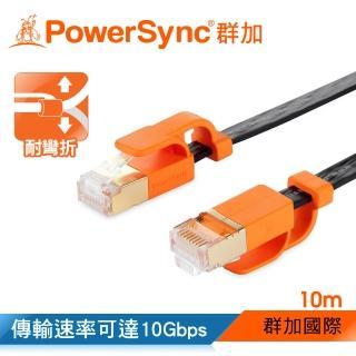 【群加 Powersync】CAT 7 10Gbps耐搖擺抗彎折超高速網路線 / 10M(CLN7VAF0100A)