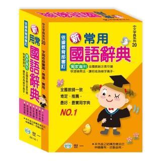 【世一】32k新常用國語辭典(P1)