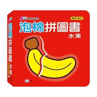 【世一】水果泡棉拼圖書