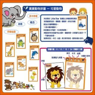 【LITTLE STAR】Little Star點讀拼圖系列-寶寶動物拼圖一(魔力點點筆系列)
