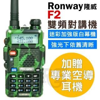 【Ronway 隆威】F2 雙頻無線電對講機 迷彩加強版 白幕機(贈空導耳機)