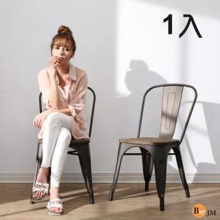 【BuyJM】Tolix現代工業風榆木餐椅/洽談椅