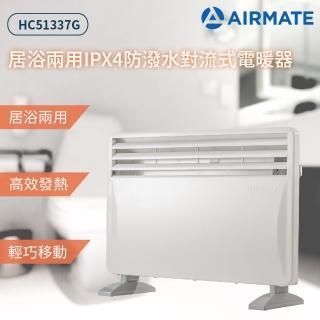 【AIRMATE 艾美特】居浴兩用防潑水對流式電暖器HC51337G雪花白(*房間.浴室皆可壁掛使用*暖房加倍*)