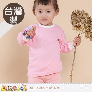 【魔法Baby】幼童內衣 台灣製純棉長袖T恤 內衣 2件一組(k60200)