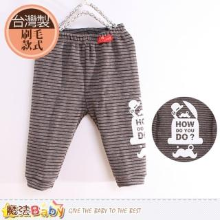 【魔法Baby】嬰幼兒長褲 台灣製造厚刷毛保暖長褲(k60027)