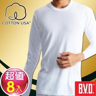 【BVD】100%純棉圓領長袖 8件組(台灣製造)
