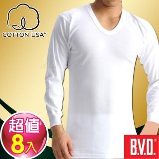 【BVD】100%純棉U領長袖 8件組(台灣製造)
