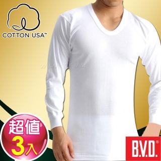 【BVD】100%純棉U領長袖 3件組(台灣製造)