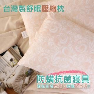 【R.Q.POLO】台灣製抗菌舒眠壓縮枕/防蹣抗菌/枕頭枕芯(1入)