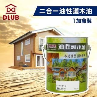 【德寶】德寶二合一油性木屋專用護木油(1加侖裝)