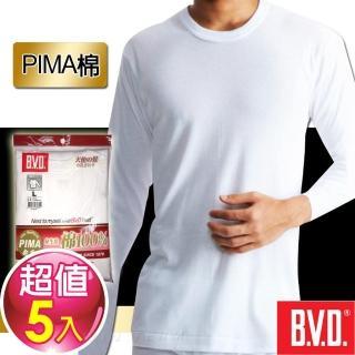 【BVD】極上PIMA棉圓領長袖 5件組(台灣製造)