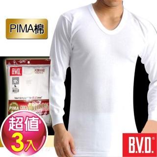 【BVD】極上PIMA棉U領長袖 3件組(台灣製造)