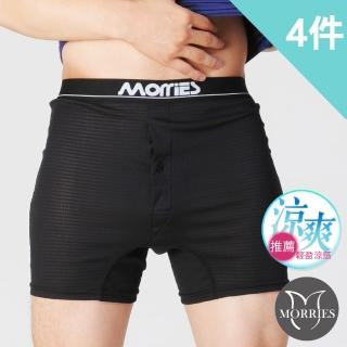 【MORRIES】4件組-吸濕排汗平口褲 台灣製(台灣COOLPLUS速乾纖維  高效排濕透氣健康內著MR767)