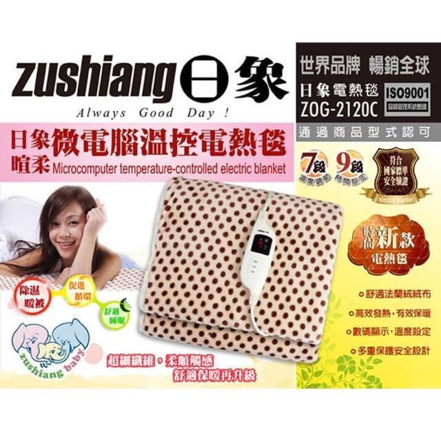 【日象】暄柔微電腦溫控電熱毯-單人(ZOG-2120C)