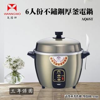 【萬國牌】6人份 不銹鋼厚釜電鍋(AQ6ST)