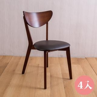 【AS】安娜全實木餐椅4入-三色可選(餐椅)