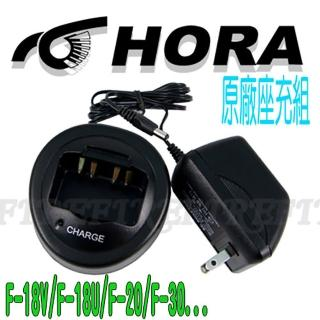 【HORA】F系列 快速座充組(1入)
