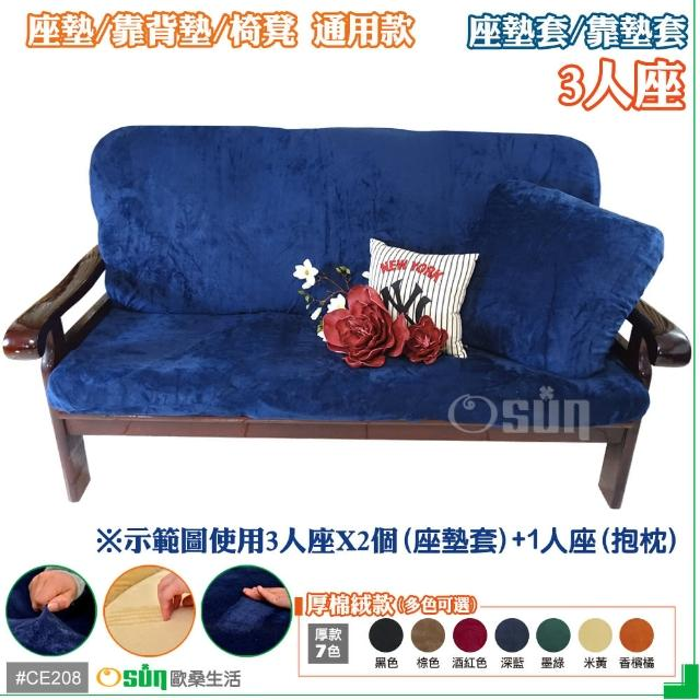 【Osun】厚綿絨防蹣彈性沙發座墊套-靠墊套(CE208 -3人座2入1組-多色可選)