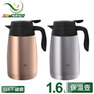 【PERFECT 理想】極緻316不鏽鋼真空保溫壺-1.6L(台灣製造)