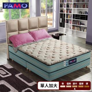 【法國FAMO】二線(CF系列)獨立筒床墊-單人3.5尺(手染涼感紗+Coolfoam記憶膠麵包床)
