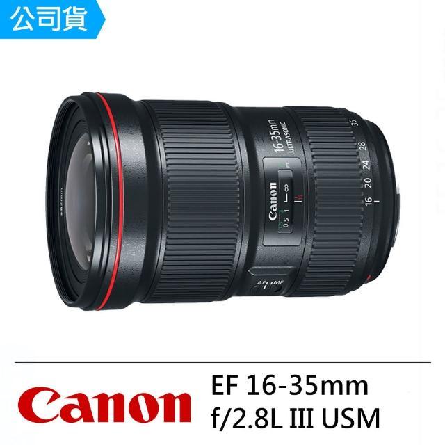 【Canon】EF 16-35mm f-2.8L III USM 廣角變焦鏡頭(公司貨)