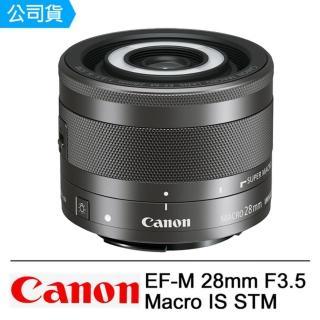 【Canon】EF-M 28mm F3.5 MACRO IS STM 微距定焦鏡頭(公司貨)