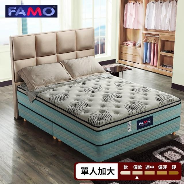 【法國FAMO】三線加高頂級觸感 獨立筒床墊-單人3.5尺(針織+銀離子+5CM記憶膠麵包床)