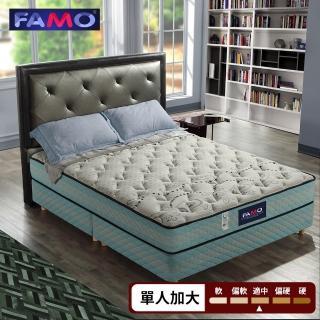 【法國FAMO】二線(雲柔)獨立筒床墊-單人3.5尺(天絲+針織+乳膠+蠶絲麵包床)