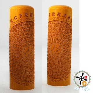 【十方佛教文物】心經印章(附贈精美印章盒)