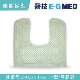 【醫技】動力式熱敷墊-珊瑚砂型濕熱電熱毯(ㄇ型 肩膀專用)