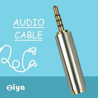 【ZIYA】音源轉接頭 2.5公對3.5母 三環四極(鍍銅合金)