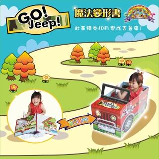 【LITTLE STAR】魔法變形書GO Jeep(魔力點點筆系列)