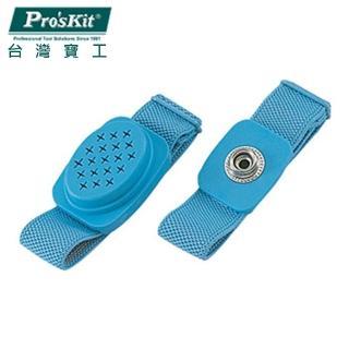 【ProsKit 寶工】防靜電無線手環 8PK-611W