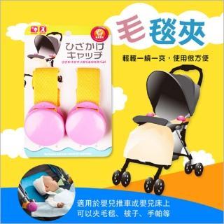 日本多功能嬰兒車防毛毯掉落夾子(2件入)