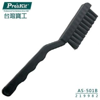 【ProsKit 寶工】防靜電毛刷-大 刷長65mm  AS-501B