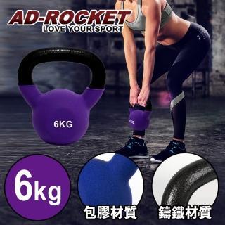 【AD-ROCKET】頂級鑄鐵壺鈴 KettleBell 6公斤(紫色)