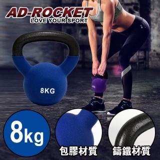 【AD-ROCKET】頂級鑄鐵壺鈴 KettleBell 8公斤(藍色)