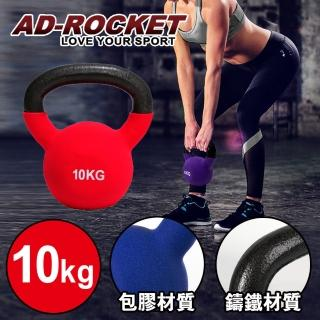 【AD-ROCKET】頂級鑄鐵壺鈴 KettleBell 10公斤(紅色)