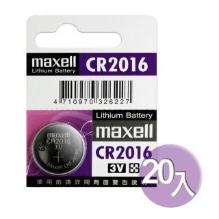 【日本製造maxell】公司貨CR2016 / CR-2016-20顆入 鈕扣型3V鋰電池