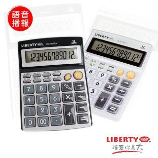 【LIBERTY利百代】算數達人-12位數多功能大型語音計算機 LB-5010(簡約新色)