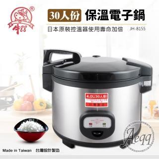 【牛88】30人份營業用電子保溫炊飯鍋(JH-8155)