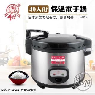【牛88】40人份營業用電子保溫炊飯鍋(JH-8195)