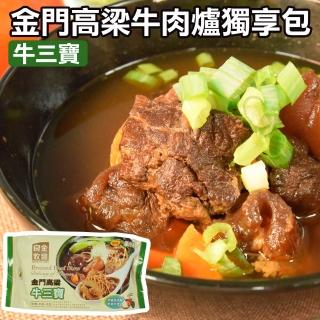 【鮮食家任選799】良金牧場 高梁牛肉爐獨享包-牛三寶(640g/包)