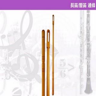 【美佳音樂】長笛/豎笛 通條-楓木製(長笛/豎笛/短笛皆適用)